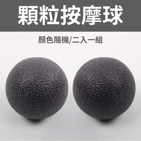 (2入)超硬防滑版按摩球/Massage Ball/筋膜放鬆球/瑜珈用品