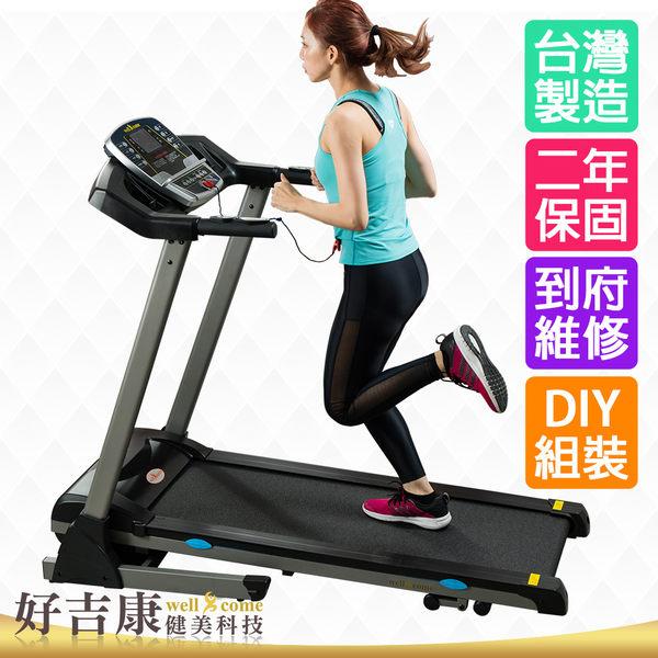 光輝十月登錄抽 | 台灣製X34家用電動跑步機【Well Come好吉康】台灣製兩年保固 電跑