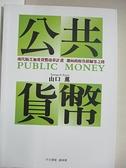 【書寶二手書T1/社會_H53】公共貨幣 : 現代版芝加哥貨幣改革計畫 邁向政府負債歸零之路…