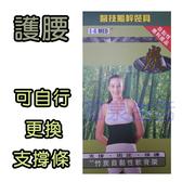 護腰 護具 束腹 腰部支撐 可更換支撐條 醫技 MT-0110 軀幹裝具 台灣製造