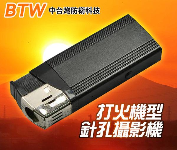*商檢認證* HD高畫質時尚打火機型針孔攝影機 ☞1280*720P HD畫質☜竊聽器錄音筆