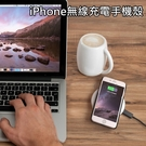 iPhone 無線充電 手機殼 qi 充電 5 5s SE 6 6s Plus 保護殼 保護套 背蓋