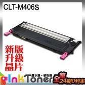 SAMSUNG CLT-M406S相容碳粉匣(紅色)一支 CLP-365W/CLX-3305W/SL-C460W/SL-C460FW/SL-C410W 【另有K406S/C406S/M406S/Y406S】