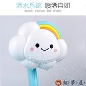 嬰兒洗澡玩具噴水云朵手動花灑女孩泡澡戲水玩寶寶【淘夢屋】