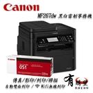 【有購豐】Canon imageCLASS MF267dw 黑白雷射傳真事務機(搭CRG-051H原廠碳粉匣一支)