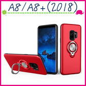 三星 2018版 A8 A8+ 素色鎧甲背蓋 隱型指環保護套 磁吸支架手機殼 全包邊手機套 TPU保護殼 後殼