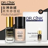 DR.CINK達特聖克 女神絲絨柔焦修復組【BG Shop】CC霜+小黑+迷你黑+面膜