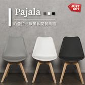 【JUSTBUY】帕亞拉餐椅組-CR0005(2入組)月牙白-2入組