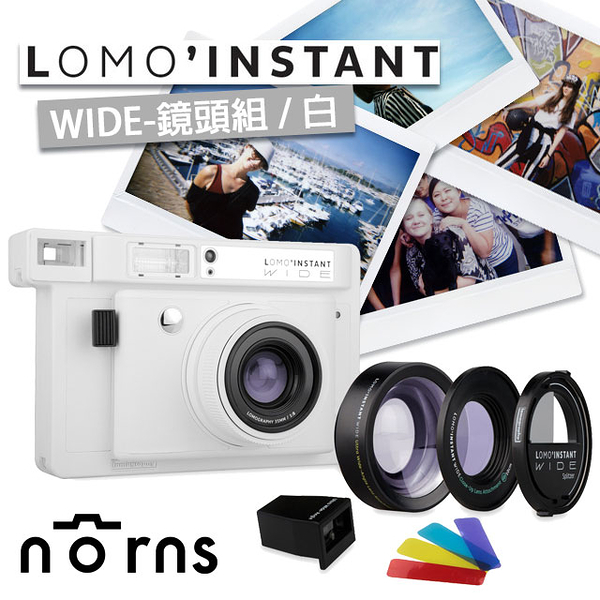 【Lomo'Instant 拍立得相機(WIDE-鏡頭組白色)】Norns lomography 重曝 B快門 四色濾鏡 免運