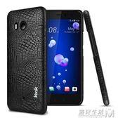 imak HTC U11手機套U11保護殼U11 鱷魚紋保護套U11plus防摔皮背殼  遇見生活