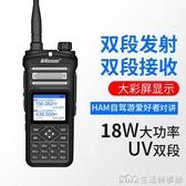 大功率UV雙段對講機18W無線調頻手持器民用50公里戶外電臺自駕游 生活樂事館