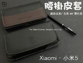 【精選腰掛防消磁】適用 xiaomi 小米5 小米機5代 5.15吋 腰掛皮套橫式皮套手機套保護套手機袋