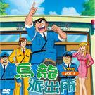 新動國際【烏龍派出所 5】DVD動畫卡通...