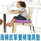 海綿加厚坐墊 椅子增高墊 辦公室學生增高...