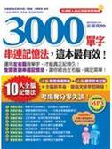 書3000 單字串連記憶法,這本最有效!