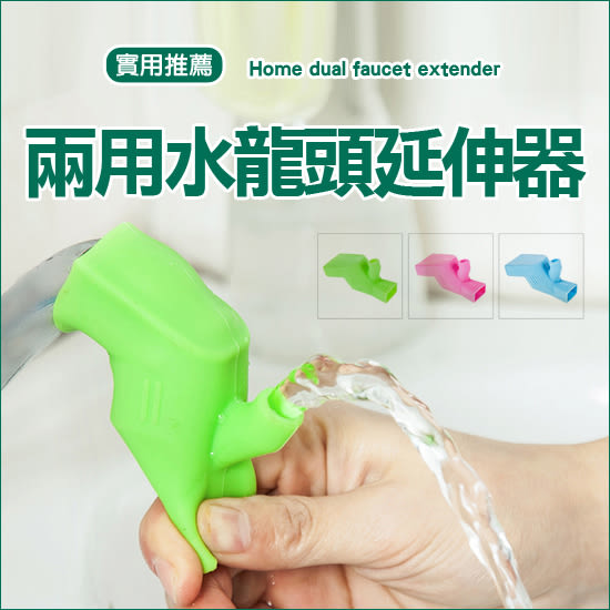 ✭米菈生活館✭【K07-1】兩用水龍頭延伸器 導水槽 洗手器 延伸器 導水 兒童 安全 洗漱 洗手 刷牙