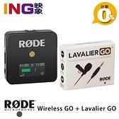 【6期0利率】羅德 RODE Wireless GO+Lavalier GO 小型無線麥克風+有線領夾式麥克風 腰掛 收音