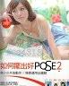 二手書R2YB 2013年8月初版九刷《如何擺出好POSE 2 1CD》黑麵 電