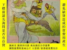 二手書博民逛書店溫瑞安著《七大寇》下冊罕見四大名捕姐妹篇 長江文藝出版社8品 收
