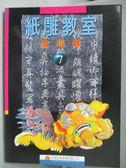 【書寶二手書T5/少年童書_YEM】紙雕教室-風月篇_陳一中