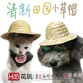 貓咪小狗狗寵物草帽子變裝帽夏天幼犬泰迪頭套寵物墨鏡耳套頭飾