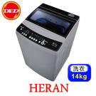 HERAN 禾聯 HWM-1411V 洗衣機 14kg 變頻 智能循環水流 ※運費另計(需加購)