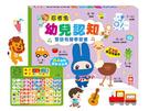 忍者兔幼兒認知雙語有聲學習書