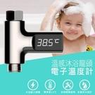 【小樺資訊】含稅寶寶用 溫感沐浴龍頭電子溫度計 水流發電免電池精準測量360度旋轉