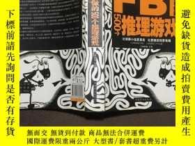 二手書博民逛書店罕見FB都在做的500個推理遊戲Y4754 黃青翔 中國華僑 出