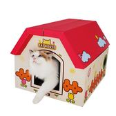寵物貓咪用品瓦楞紙組合房子貓盒貓抓板貓屋貓盒子貓玩具【全館直降限時搶】