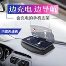 車載導航手機支架 高清多功能摺疊無線充抬頭顯示器導航投影儀