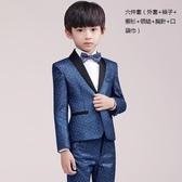 兒童禮服 兒童西裝小孩西服套裝鋼琴演出服花童禮服六件套禮服  萬客居