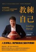 (二手書)教練自己:從球場到職場COSTCO亞太區總裁張嗣漢的工作原則與人生態度