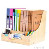 文件架辦公用品桌面收納資料架收納盒書立文件框辦公室置物架木質  米娜小鋪