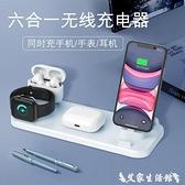 多合一無線充電器六合一多功能座充適用華為蘋果iPhone手機藍芽耳機手錶watch5三合一充電底座AirPods