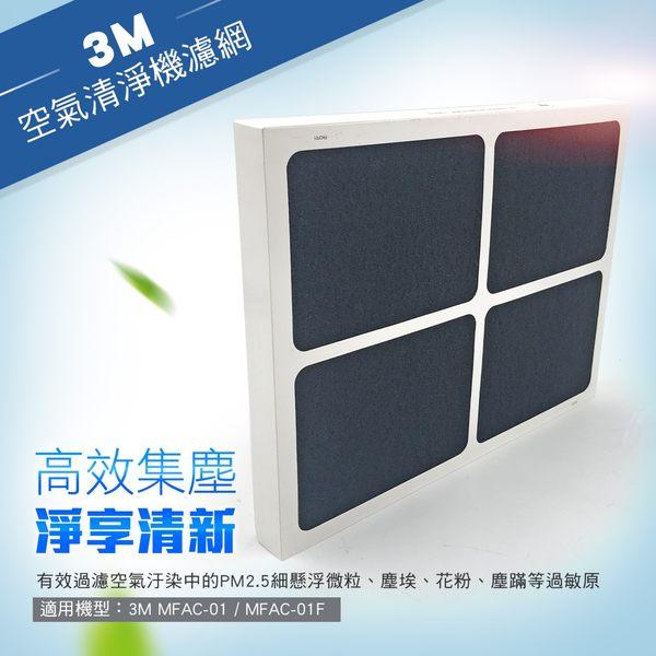 【GreenR3濾網】適用3M MFAC-01淨呼吸 空氣清淨機 超優淨濾網 規格同MFAC-01F