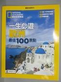 【書寶二手書T6/雜誌期刊_PLP】國家地理特刊-一生必遊歐洲最佳100景點