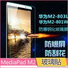 華為 MediaPad M2 鋼化玻璃膜 防爆 9H 玻璃貼 8.0吋 保護膜 803l 鋼化膜 熒幕保護貼 耐刮 防指紋│麥麥3C