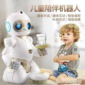 遙控智能陪伴機器人玩具聲控掃地吸塵高科技兒童語音對話男孩子【帝一3C旗艦】IGO