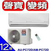 SAMPO聲寶【AU-PC72D/AM-PC72D】分離式冷氣