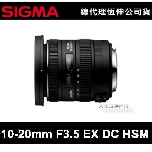 *大元˙全省*【一次付清 恆伸公司貨 】SIGMA 10-20mm F3.5 EX DC HSM 超廣角變焦鏡 三年保固 免運