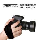黑熊館 Prostar 皮製相機手腕帶 GRIP-20 M-7370 附相機支撐架 單眼相機手腕帶 真皮 單眼 DV