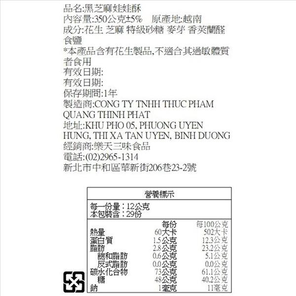 低糖黑芝麻娃娃酥 350g(28個)【2019102700058】(越南糖果)