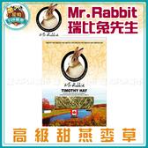 寵物FUN城市│加拿大Mr.Rabbit瑞比兔先生 高級甜燕麥草15oz(425g) RB007 兔子飼料 天竺鼠飼料 牧草