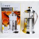 【YourShop】妙管家特級不鏽鋼沖茶器(HKP-700)