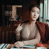 【停看聽音響唱片】【CD】「芭莎公主」欣彦:唱遊亞洲
