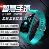 智慧手環  運動健康手錶