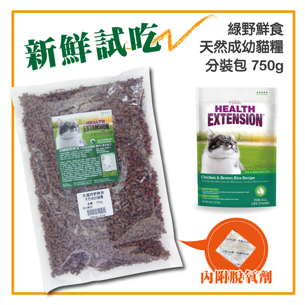 【新鮮試吃】Health Extension 綠野鮮食 天然成幼貓糧-750g 分裝包 (T002A01-0750)