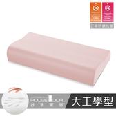 House door歐美熱銷釋壓記憶枕大和防蹣抗菌表布大工學型1入甜美粉