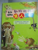 【書寶二手書T1/少年童書_YIB】動物隱藏版:動物們的驚人怪癖_韓大奎